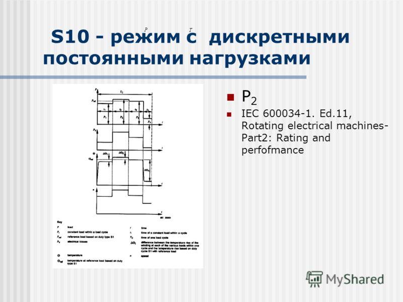 S10 - режим с дискретными постоянными нагрузками Р 2 IEC 600034-1. Ed.11, Rotating electrical machines- Part2: Rating and perfofmance P T