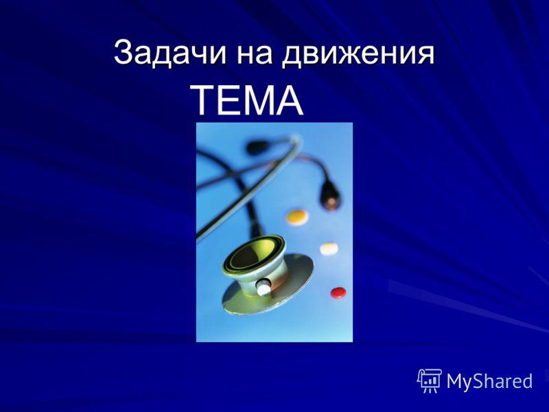Задачи на движения ТЕМА