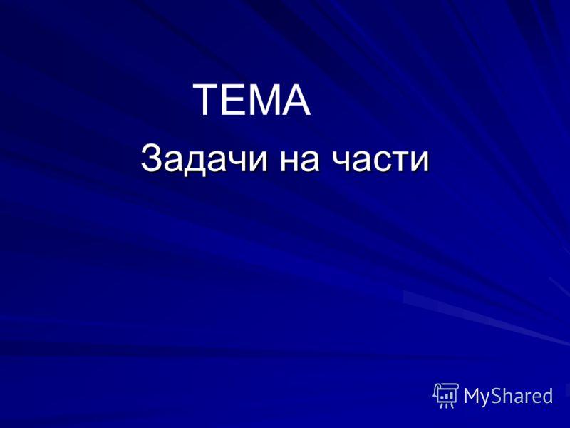 Задачи на части ТЕМА