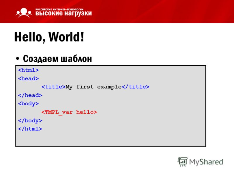 Hello, World! Создаем шаблон My first example