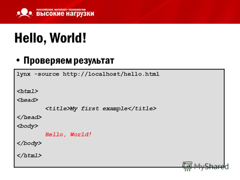 Hello, World! Проверяем результат lynx -source http://localhost/hello.html My first example Hello, World!