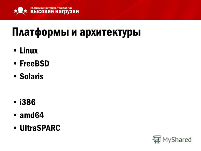 Платформы и архитектуры Linux FreeBSD Solaris i386 amd64 UltraSPARC
