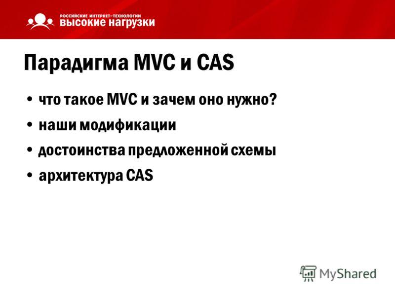 Парадигма MVC и CAS что такое MVC и зачем оно нужно? наши модификации достоинства предложенной схемы архитектура CAS