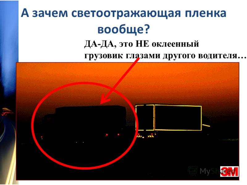 А зачем светоотражающая пленка вообще? ДА-ДА, это НЕ оклеенный грузовик глазами другого водителя…