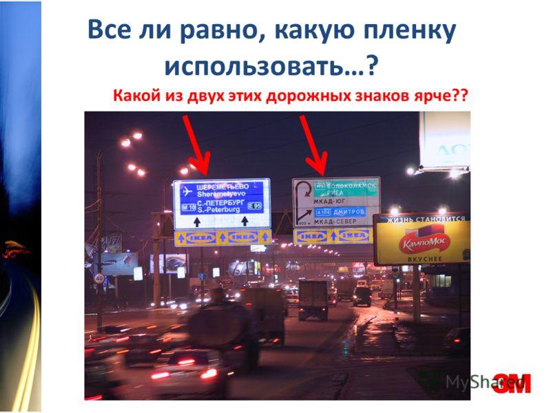 Все ли равно, какую пленку использовать…? Какой из двух этих дорожных знаков ярче??