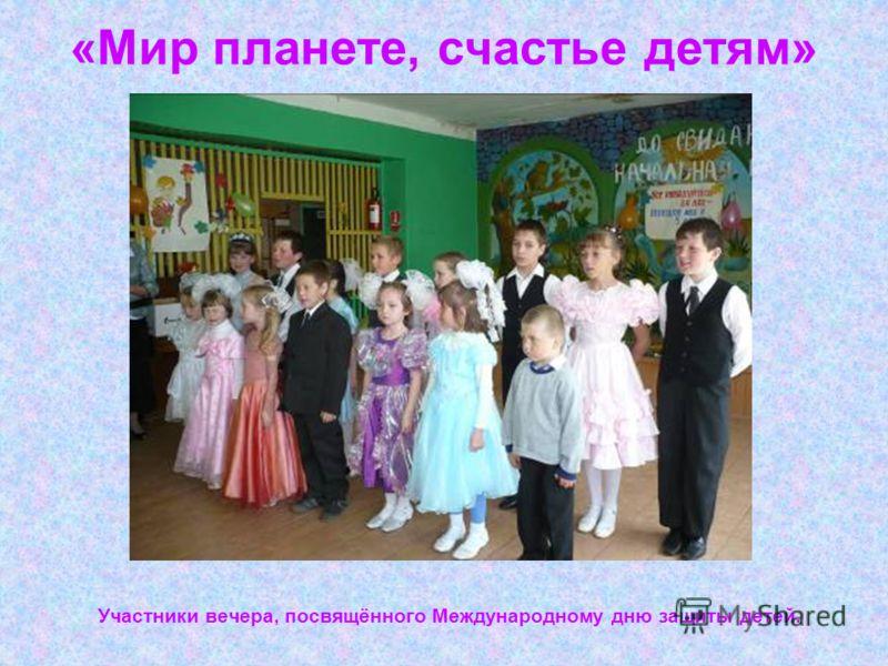 «Мир планете, счастье детям» Участники вечера, посвящённого Международному дню защиты детей.