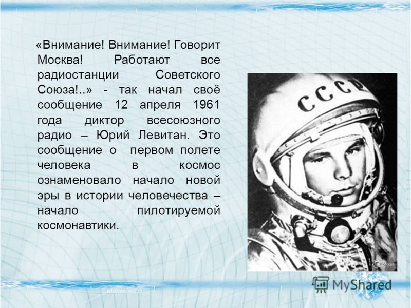 Презентация На Тему Гагарин Первый В Космосе Скачать Бесплатно