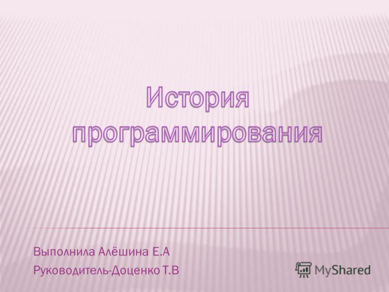 Выполнила Алёшина Е.А Руководитель-Доценко Т.В