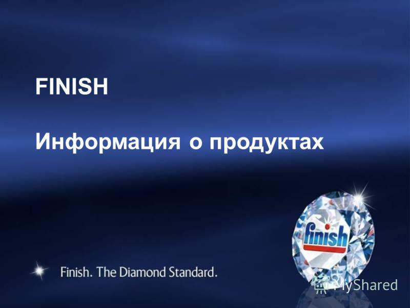 FINISH Информация о продуктах
