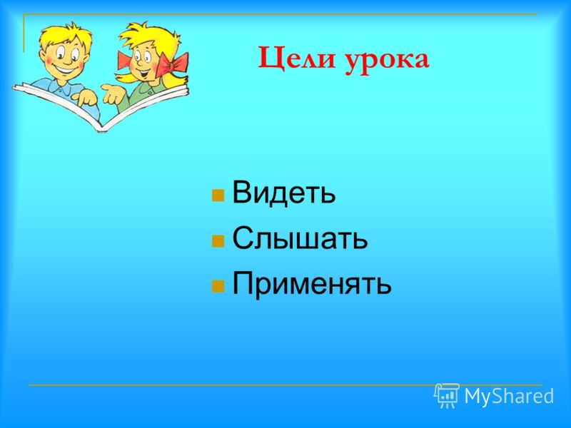 Тема: « Произношение и написание слов с сочетаниями ЖИ, ШИ»