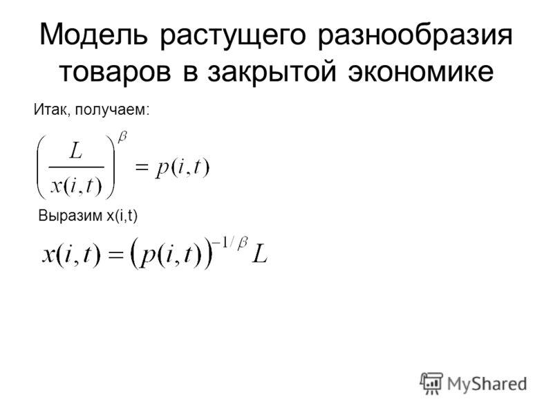 Модель растущего разнообразия товаров в закрытой экономике Итак, получаем: Выразим x(i,t)