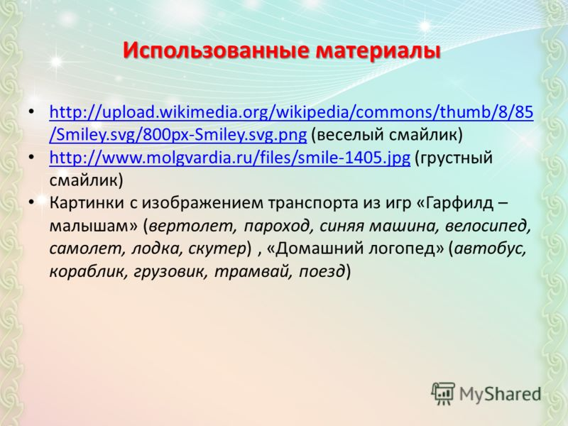 http://upload.wikimedia.org/wikipedia/commons/thumb/8/85 /Smiley.svg/800px-Smiley.svg.png (веселый смайлик) http://upload.wikimedia.org/wikipedia/commons/thumb/8/85 /Smiley.svg/800px-Smiley.svg.png http://www.molgvardia.ru/files/smile-1405.jpg (груст