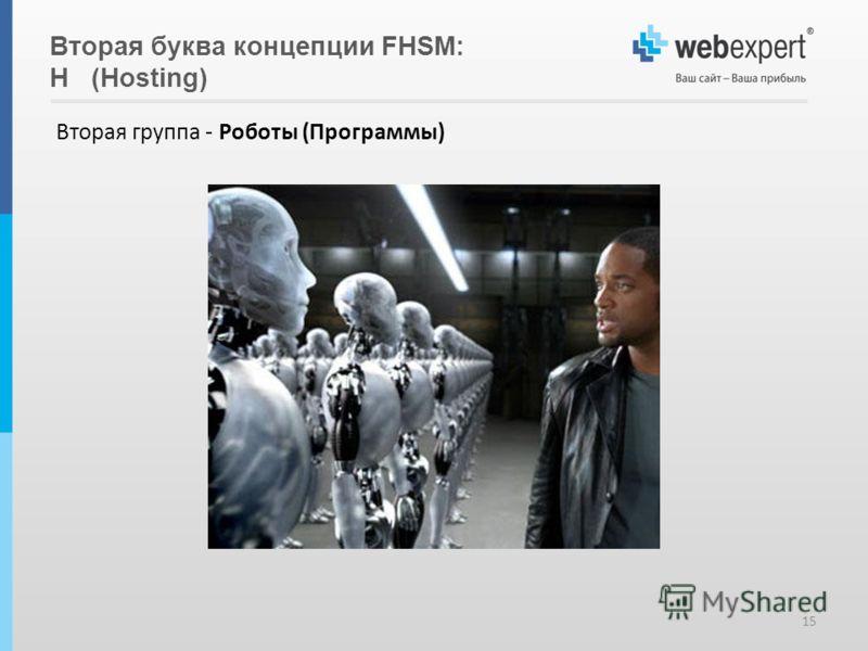 15 Вторая группа - Роботы (Программы) Вторая буква концепции FHSM: H (Hosting)