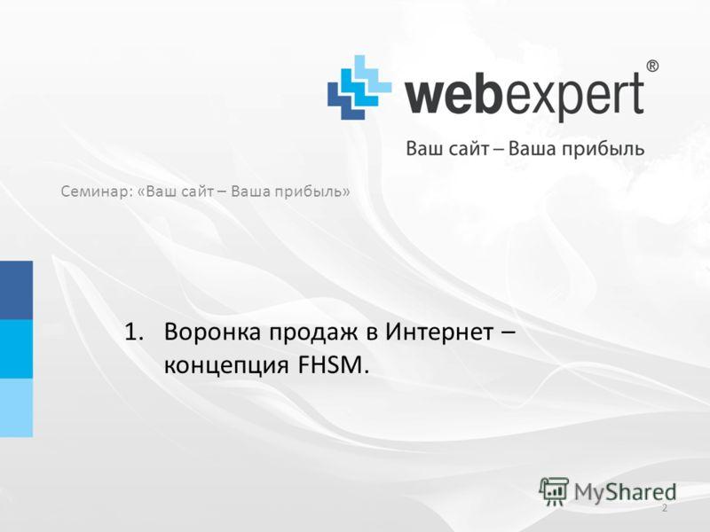 Семинар: «Ваш сайт – Ваша прибыль» 1.Воронка продаж в Интернет – концепция FHSM. 2