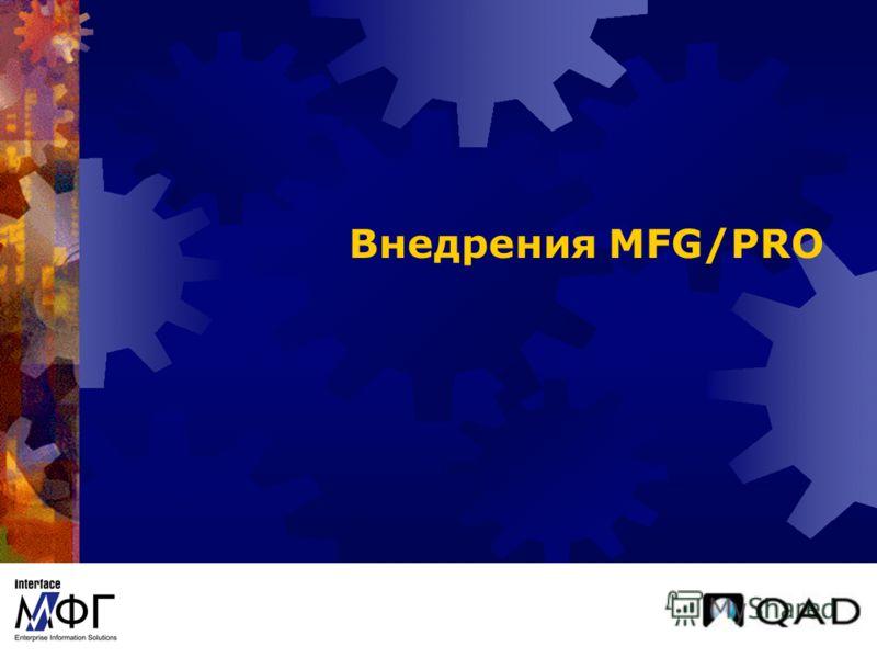 Внедрения MFG/PRO