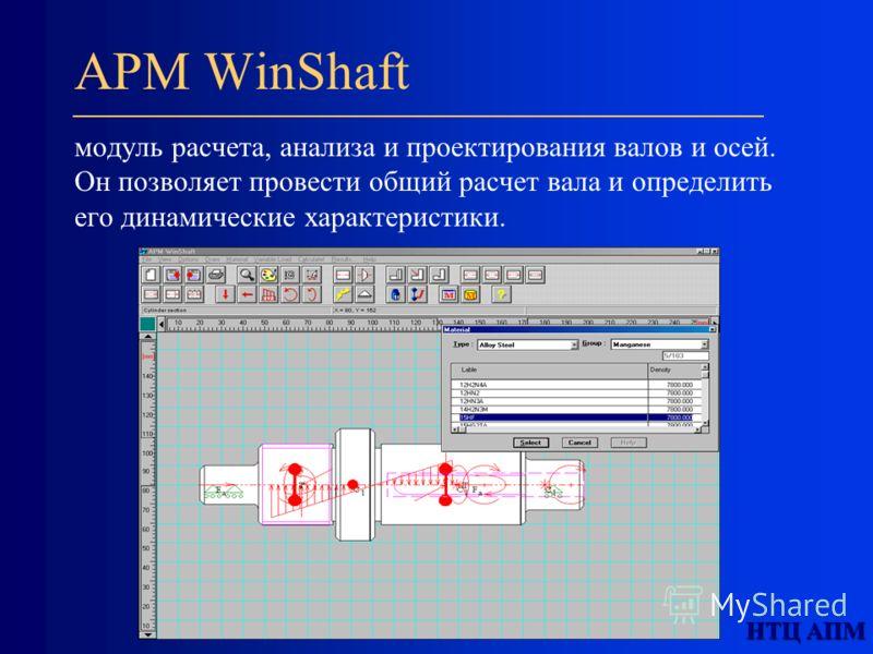 APM WinShaft модуль расчета, анализа и проектирования валов и осей. Он позволяет провести общий расчет вала и определить его динамические характеристики.