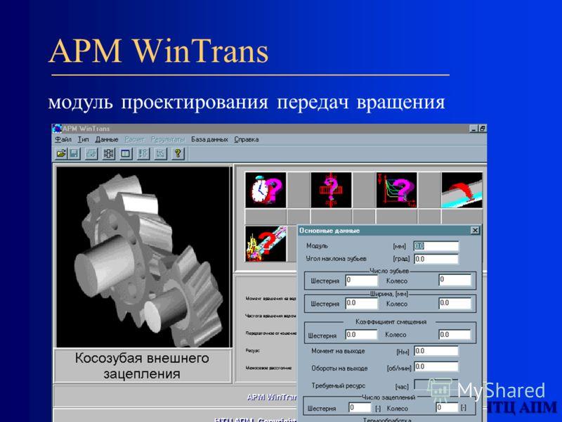 APM WinTrans модуль проектирования передач вращения
