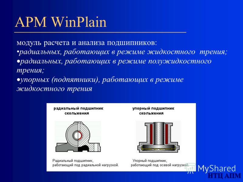 APM WinPlain модуль расчета и анализа подшипников: радиальных, работающих в режиме жидкостного трения; радиальных, работающих в режиме полужидкостного трения; упорных (подпятники), работающих в режиме жидкостного трения