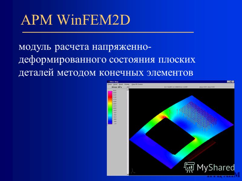 APM WinFEM2D модуль расчета напряженно- деформированного состояния плоских деталей методом конечных элементов