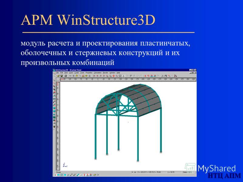 APM WinStructure3D модуль расчета и проектирования пластинчатых, оболочечных и стержневых конструкций и их произвольных комбинаций