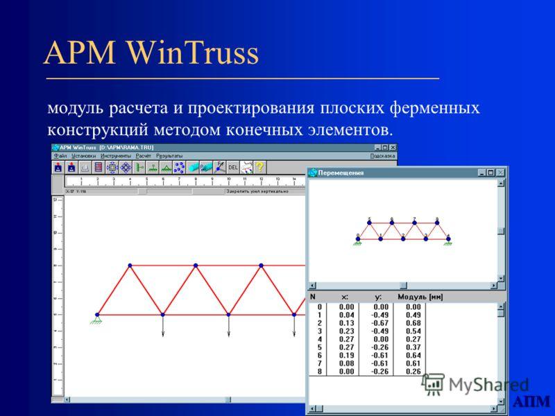 APM WinTruss модуль расчета и проектирования плоских ферменных конструкций методом конечных элементов.