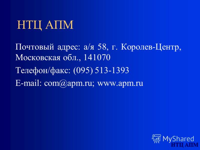 Почтовый адрес: а/я 58, г. Королев-Центр, Московская обл., 141070 Телефон/факс: (095) 513-1393 E-mail: com@apm.ru; www.apm.ru