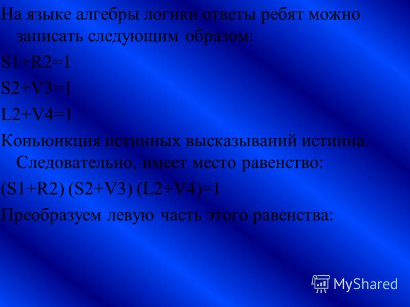 Решение. Рассмотрим простые высказывания : S1={Сергей занял первое место}, R2={Роман занял второе место}, S2={Сергей занял второе место}, V3={Виктор занял третье место}, L2={Леонид занял второе место}, V4={Виктор занял четвертое место}.