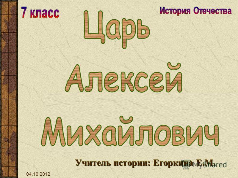 29.07.2012 Учитель истории: Егоркина Е.М.