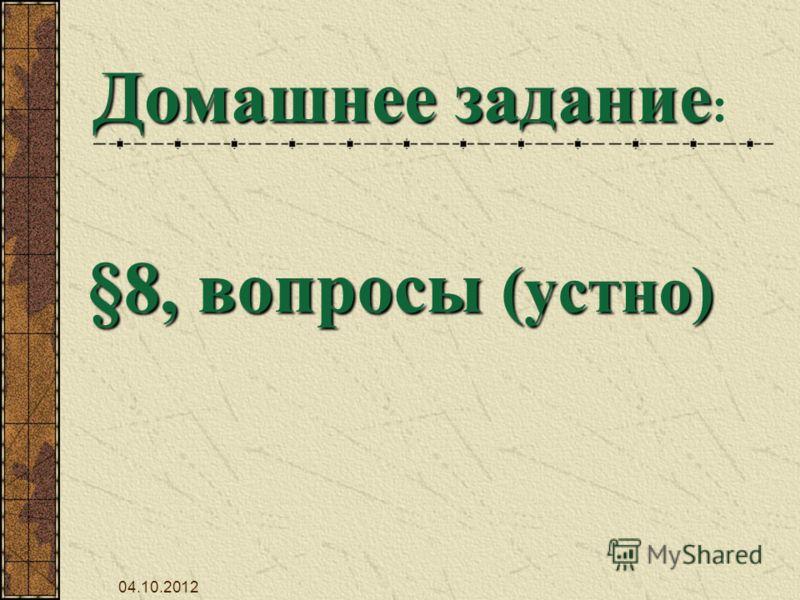29.07.2012 Домашнее задание Домашнее задание : §8, вопросы (устно)