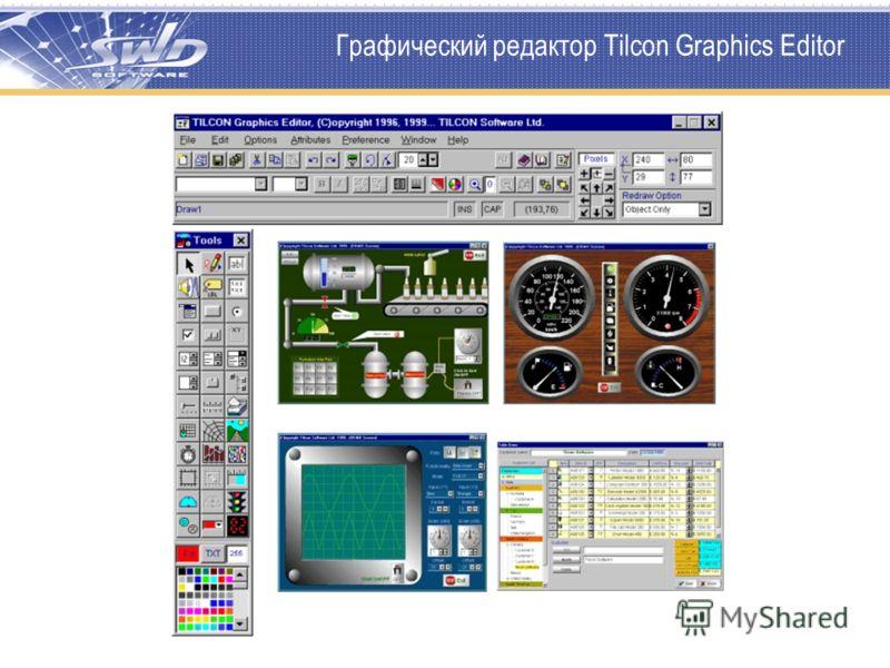Графический редактор Tilcon Graphics Editor