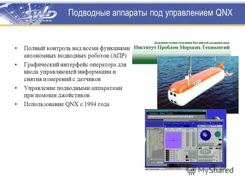 Подводные аппараты под управлением QNX Полный контроль над всеми функциями автономных подводных роботов (АПР) Графический интерфейс оператора для ввода управляющей информации и снятия измерений с датчиков Управление подводными аппаратами при помощи д
