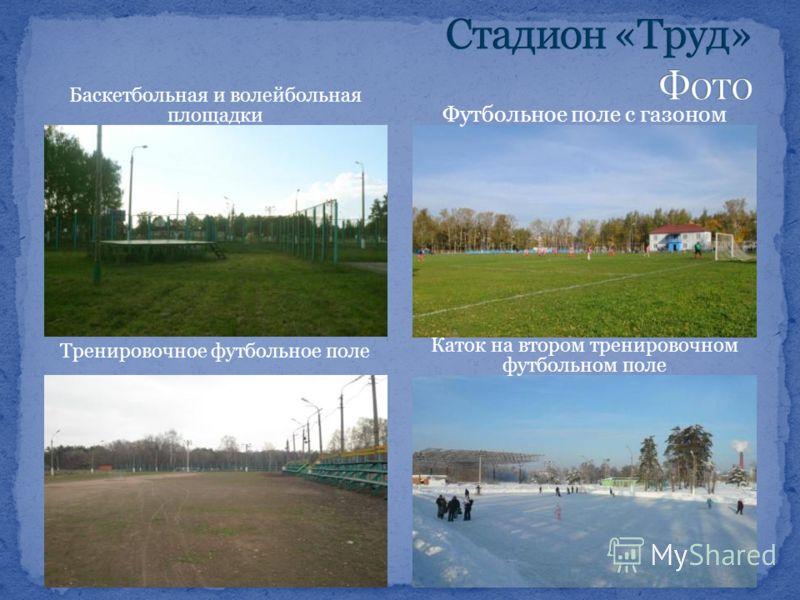 Футбольное поле с газоном Баскетбольная и волейбольная площадки Тренировочное футбольное поле Каток на втором тренировочном футбольном поле