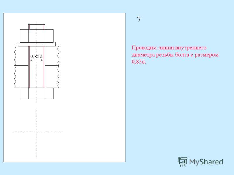 7 0,85d Проводим линии внутреннего диаметра резьбы болта с размером 0,85d.