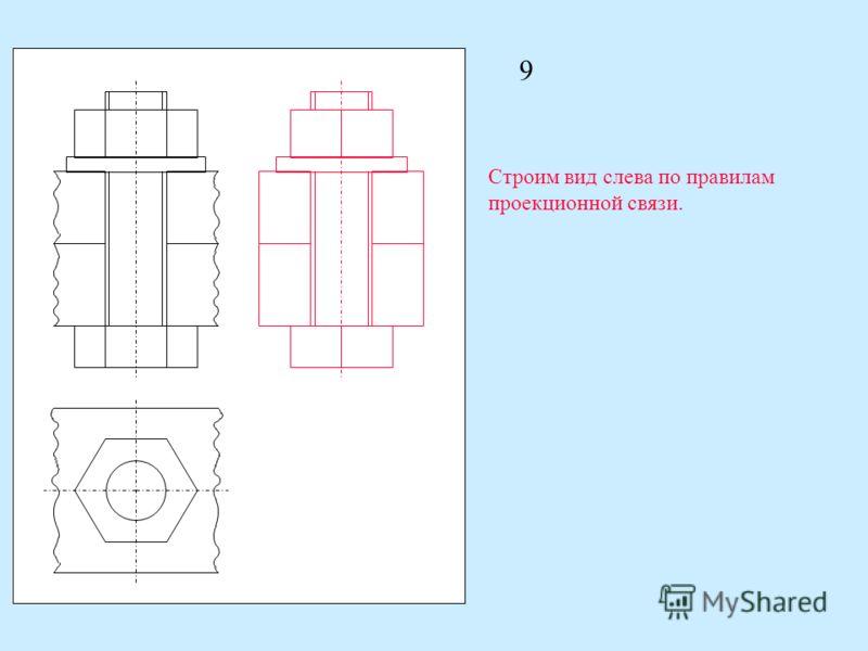 9 Строим вид слева по правилам проекционной связи.