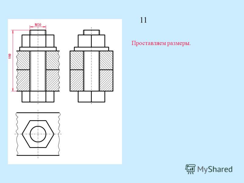 M30 110 Проставляем размеры. 11