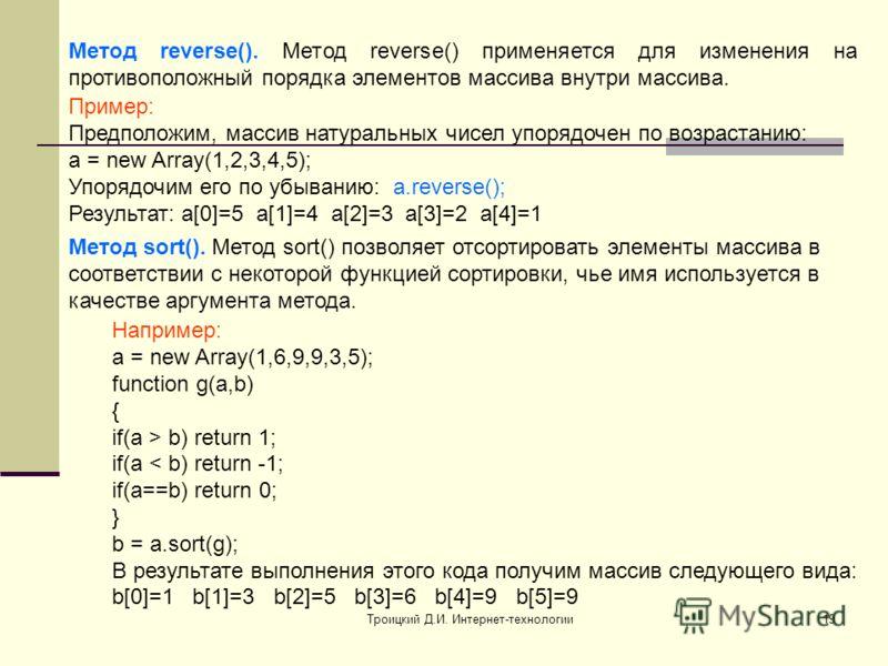 Троицкий Д.И. Интернет-технологии19 Метод reverse(). Метод reverse() применяется для изменения на противоположный порядка элементов массива внутри массива. Метод sort(). Метод sort() позволяет отсортировать элементы массива в соответствии с некоторой