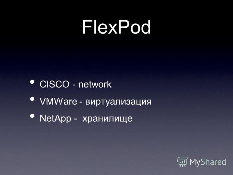FlexPod CISCO - network VMWare - виртуализация NetApp - хранилище