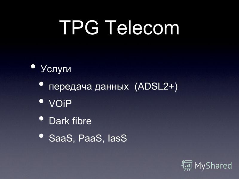 TPG Telecom Услуги передача данных (ADSL2+) VOiP Dark fibre SaaS, PaaS, IasS