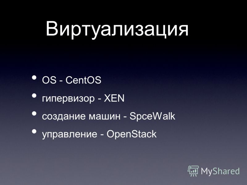 Виртуализация OS - CentOS гипервизор - XEN создание машин - SpceWalk управление - OpenStack