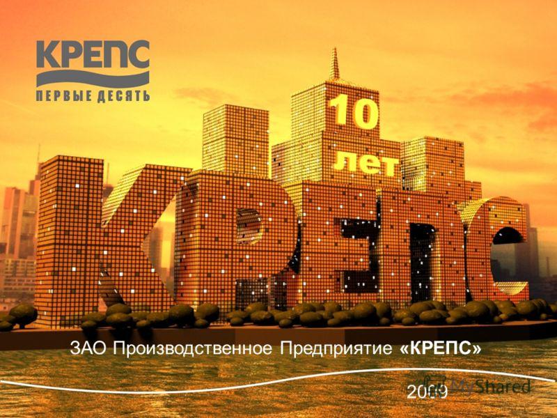 ЗАО Производственное Предприятие «КРЕПС» 2009