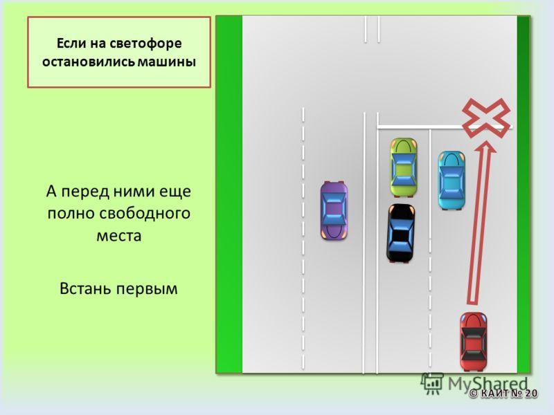 Если на светофоре остановились машины А перед ними еще полно свободного места Встань первым