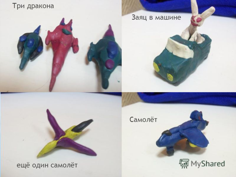 Три дракона Заяц в машине Самолёт ещё один самолёт