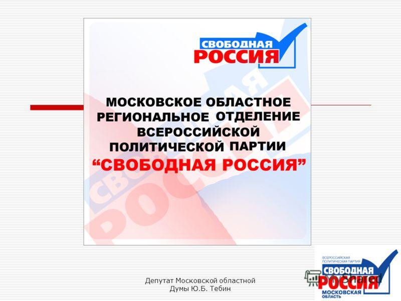 Депутат Московской областной Думы Ю.Б. Тебин