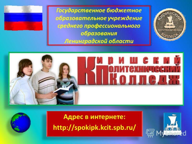Государственное бюджетное образовательное учреждение среднего профессионального образования Ленинградской области Адрес в интернете: http://spokipk.kcit.spb.ru/ Адрес в интернете: http://spokipk.kcit.spb.ru/