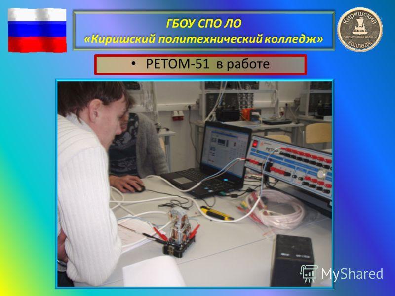ГБОУ СПО ЛО «Киришский политехнический колледж» РЕТОМ-51 в работе