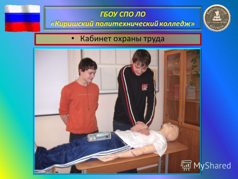 ГБОУ СПО ЛО «Киришский политехнический колледж» Кабинет охраны труда