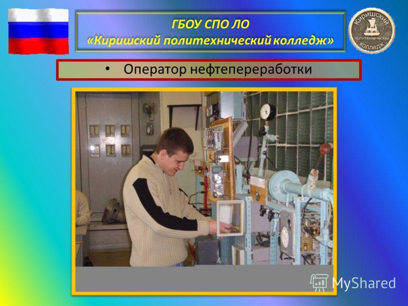 ГБОУ СПО ЛО «Киришский политехнический колледж» Оператор нефтепереработки