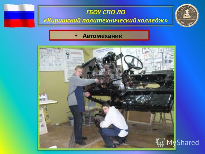 ГБОУ СПО ЛО «Киришский политехнический колледж» Автомеханик
