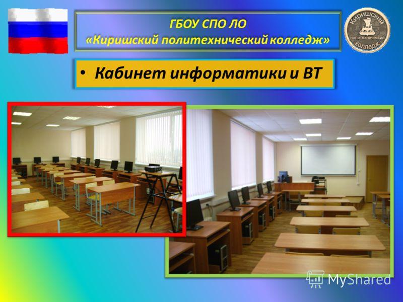 ГБОУ СПО ЛО «Киришский политехнический колледж» Кабинет информатики и ВТ