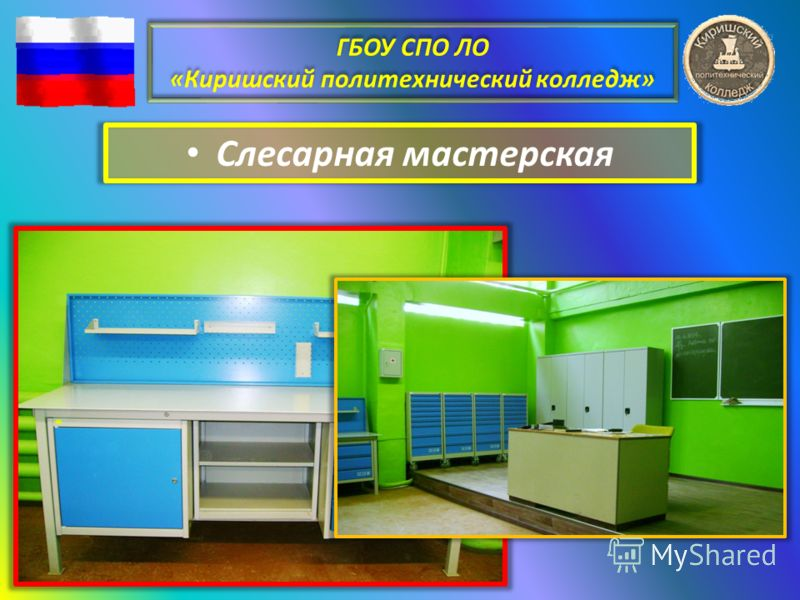 ГБОУ СПО ЛО «Киришский политехнический колледж» Слесарная мастерская